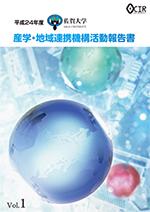 平成24年度 産学・地域連携機構活動報告書