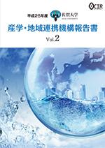 平成25年度 産学・地域連携機構活動報告書