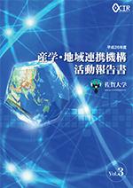 平成26年度 産学・地域連携機構活動報告書