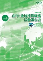 平成27年度 産学・地域連携機構活動報告書
