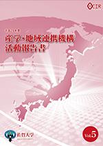 平成28年度 産学・地域連携機構活動報告書