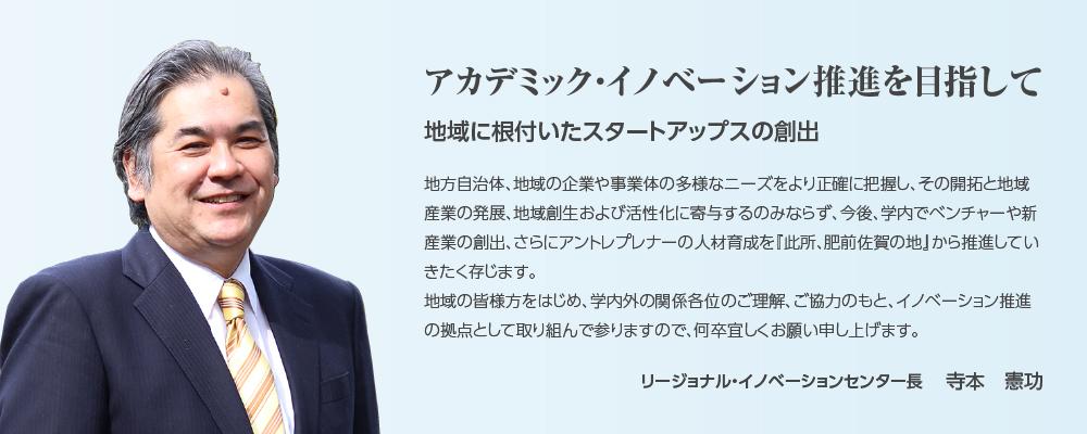 寺本 佐賀大学 リージョナル・イノベーションセンター長