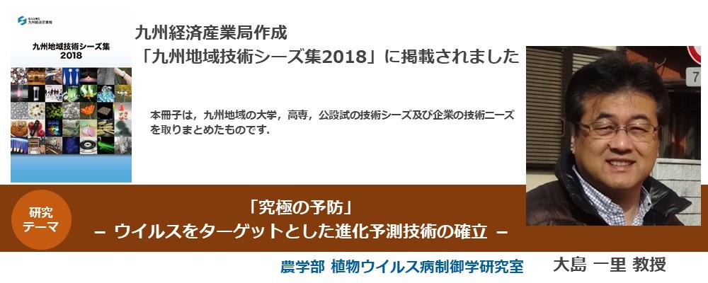九州地域技術シーズ集2018(大島教授)