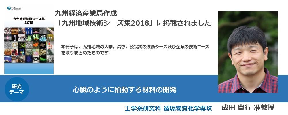 九州地域技術シーズ集2018掲載(成田准教授)