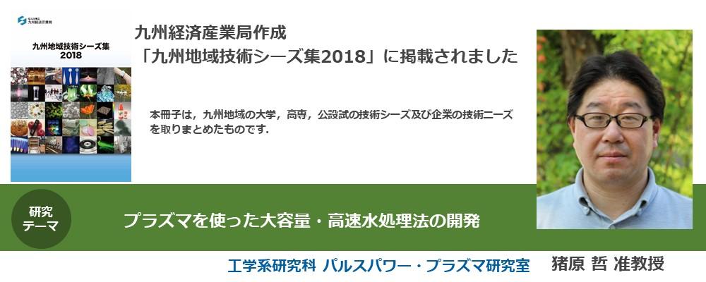 九州地域技術シーズ集2018掲載(猪原准教授)