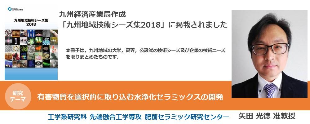 九州地域技術シーズ集2018掲載(矢田准教授)