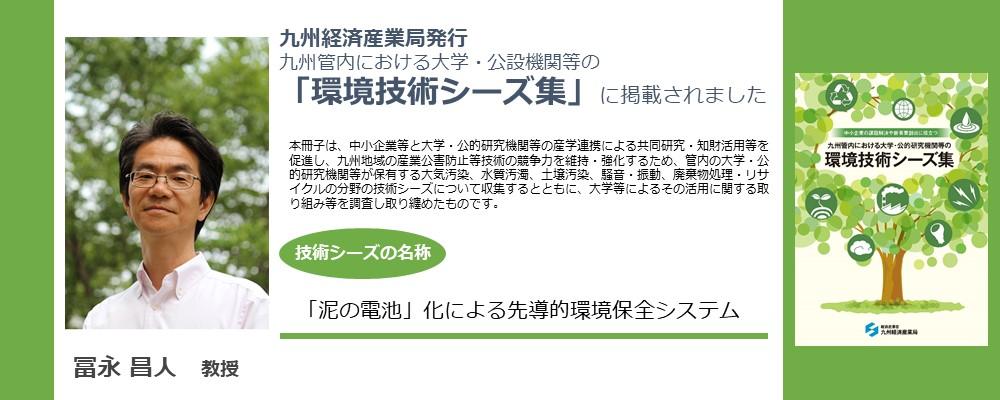 九州経済産業局 環境技術シーズ集掲載のお知らせ(冨永教授)