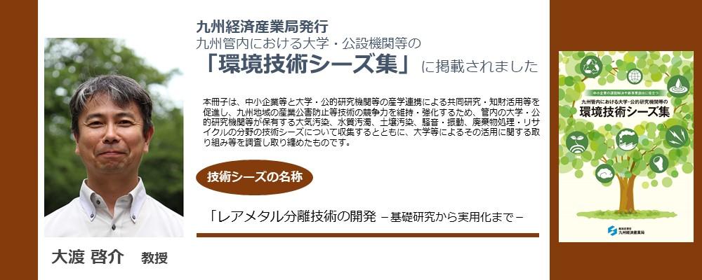 九州経済産業局 環境技術シーズ集掲載のお知らせ(大渡教授)