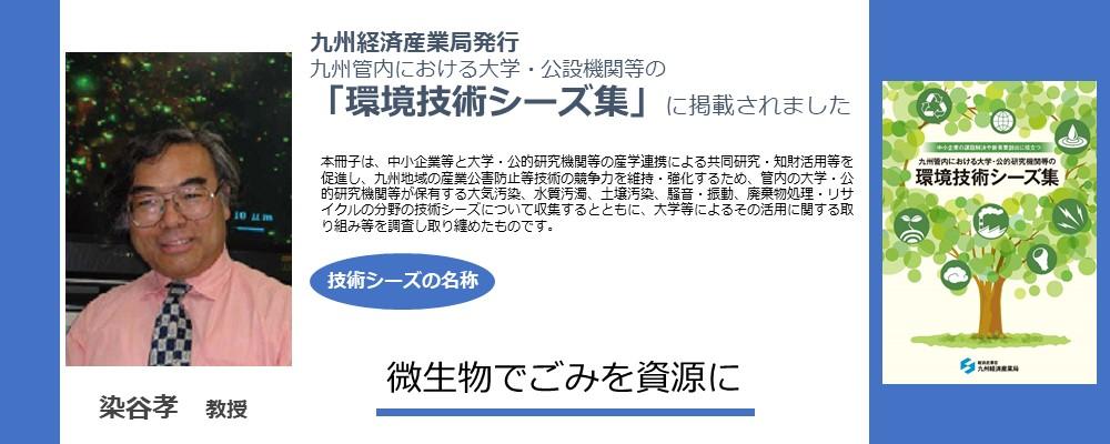 九州経済産業局 環境技術シーズ掲載のお知らせ(染谷教授)