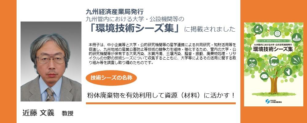 九州経済産業局 環境技術シーズ集掲載のお知らせ(近藤教授)