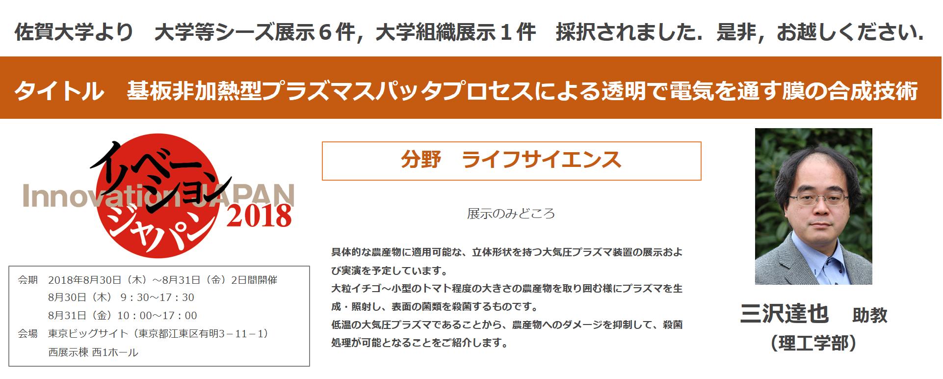 イノベーションジャパン(三沢先生)