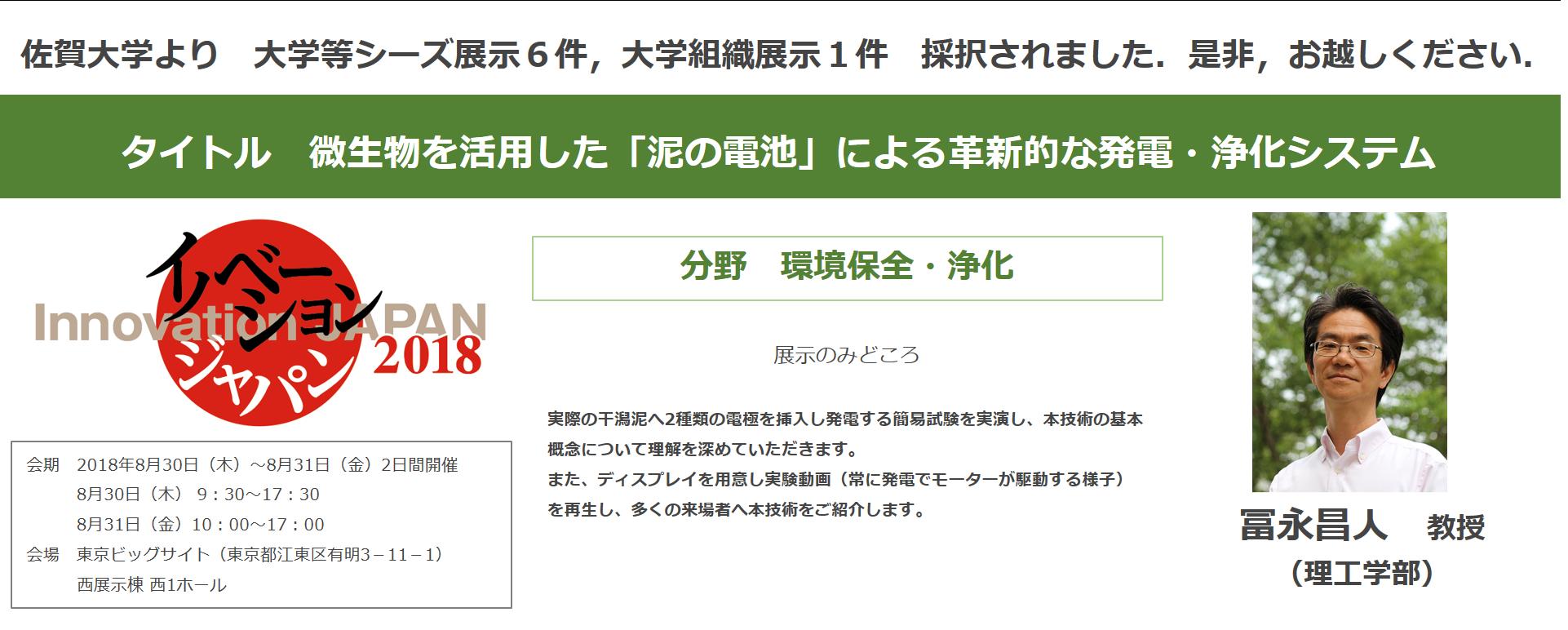 イノベーションジャパン(冨永先生)