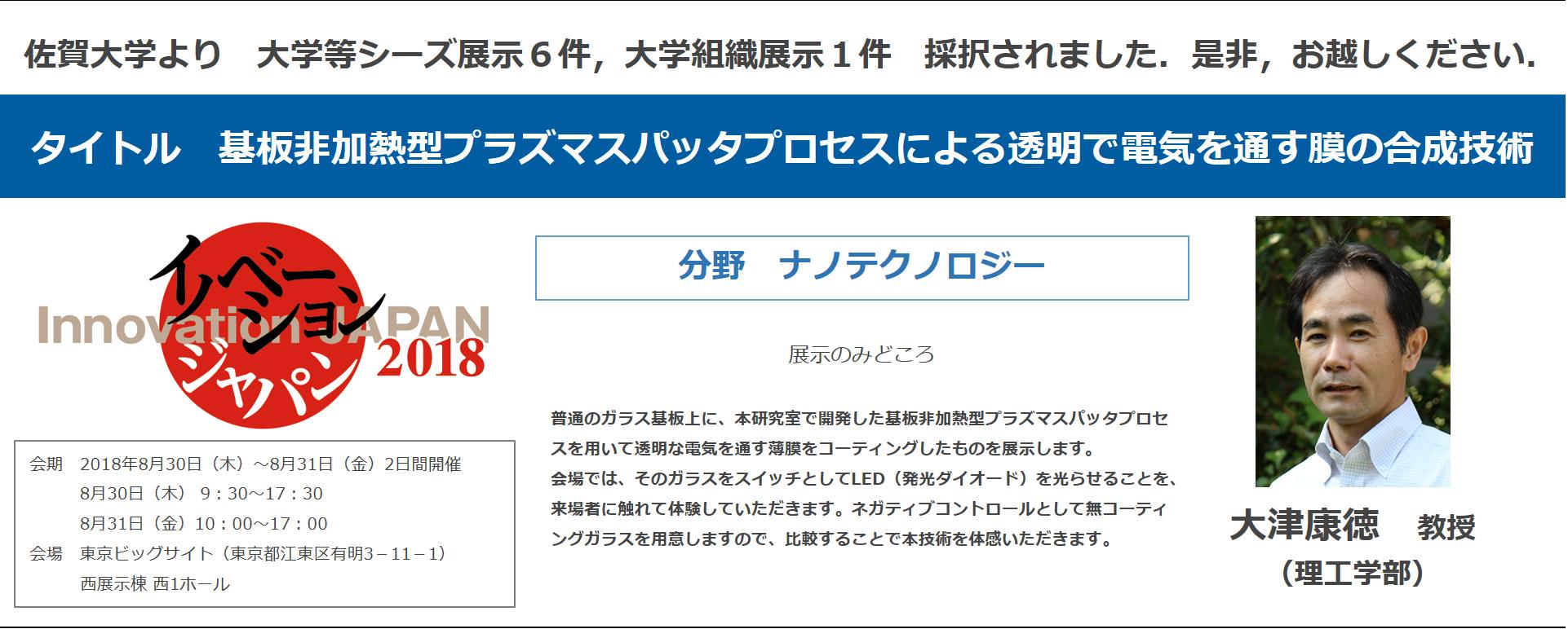 イノベーションジャパン(大津先生)