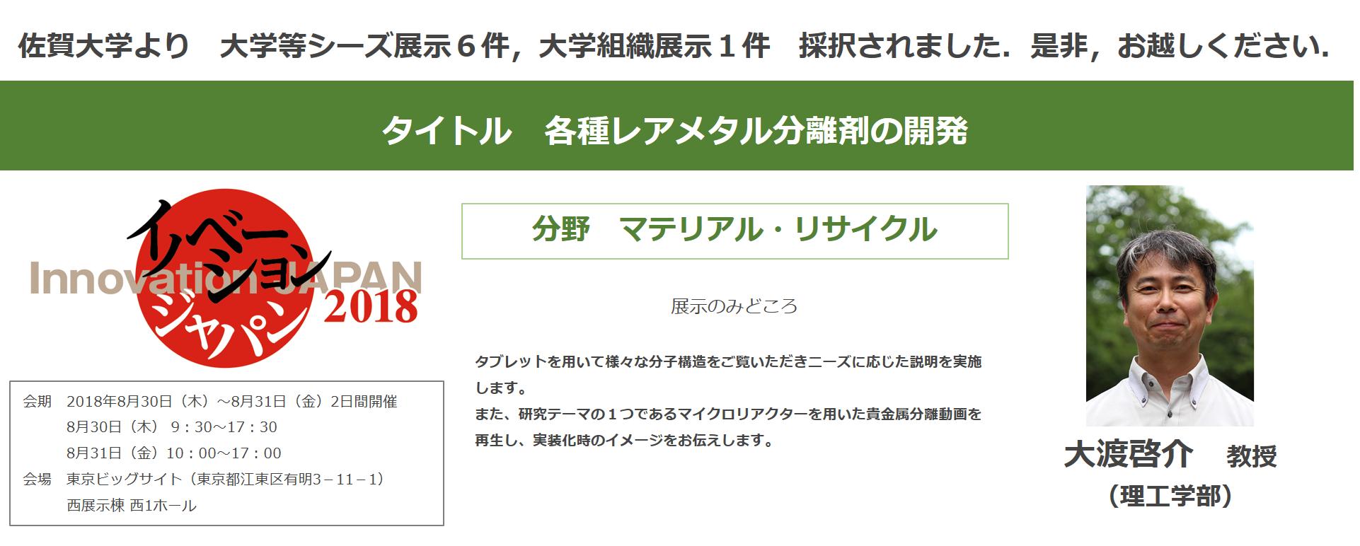 イノベーションジャパン(大渡先生)