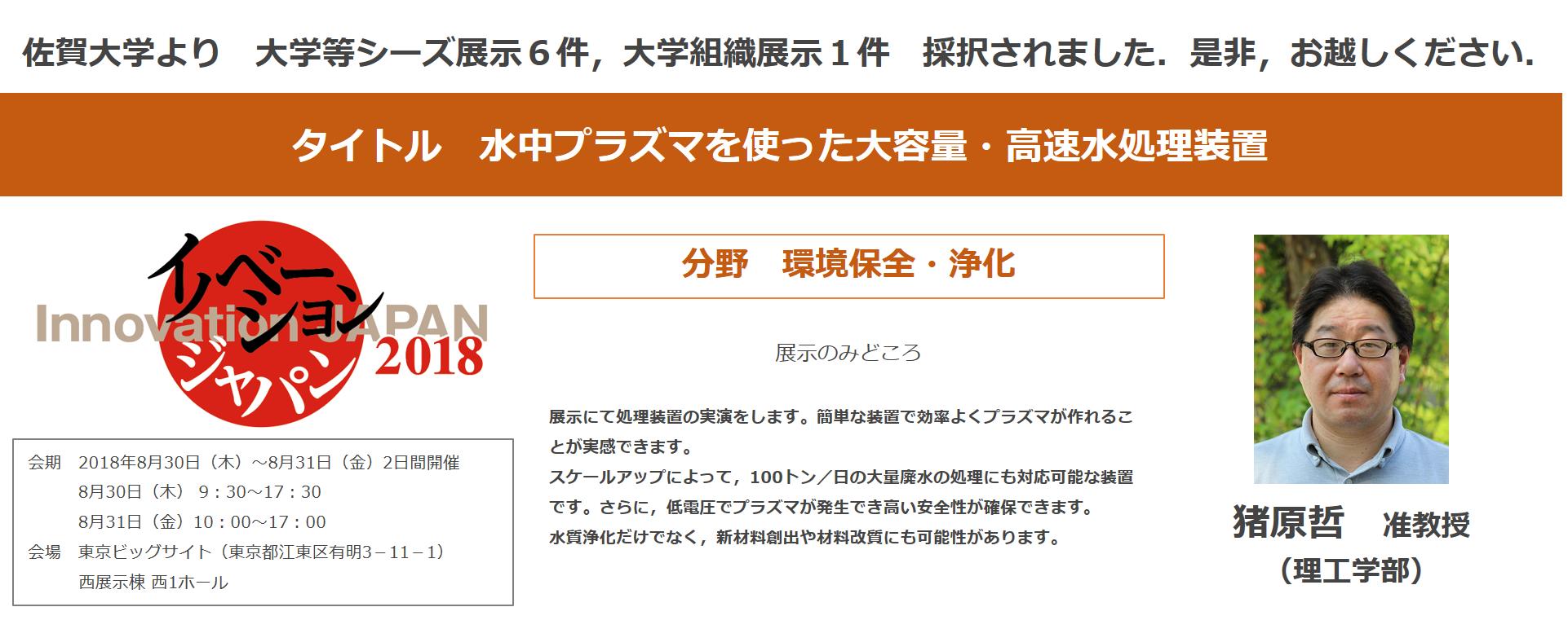 イノベーションジャパン(猪原先生)