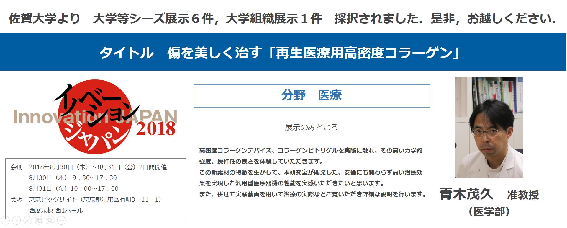 イノベーションジャパン(青木先生)