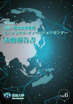 平成29年度 リージョナル・イノベーションセンター活動報告書
