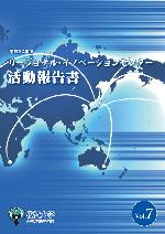 平成30年度 リージョナル・イノベーションセンター活動報告書